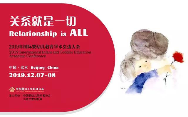 2019年国际婴幼儿教育学术交流大会