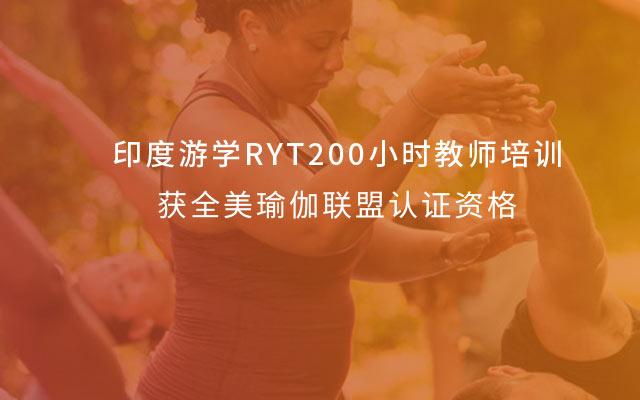 印度游学RYT200小时教师培训,获全美瑜伽联盟认证资格