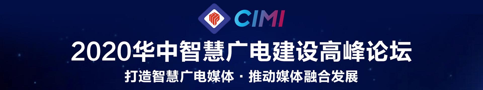 2020華中智慧廣電建設高峰論壇