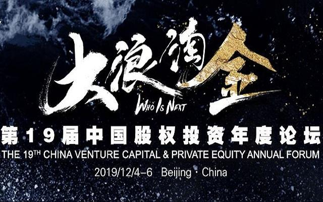 近期金融财经行业跑会指南2019年12月版