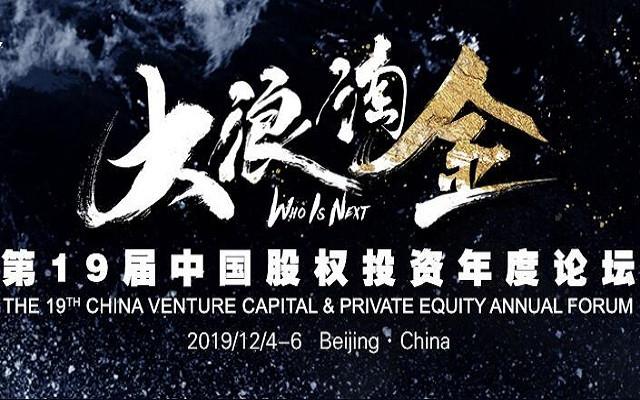 第十九屆中國股權投資年度論壇2019(北京)