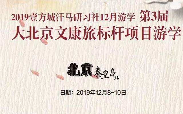 第三届大北京文康旅标杆项目游学