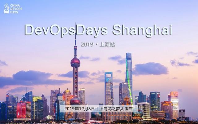 2019 DevOpsDays 上海站