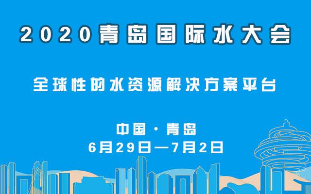 2020(第十五屆)青島國際水大會