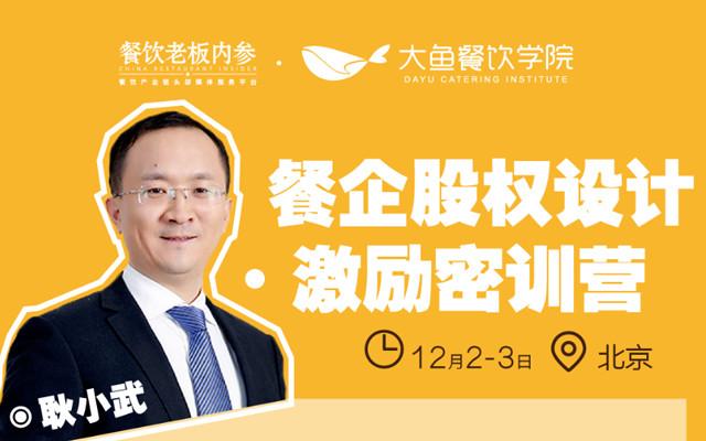 2019餐企股权设计·激励密训营(12月北京班)