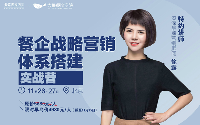 2019餐企战略营销体系搭建实战营(11月北京班)