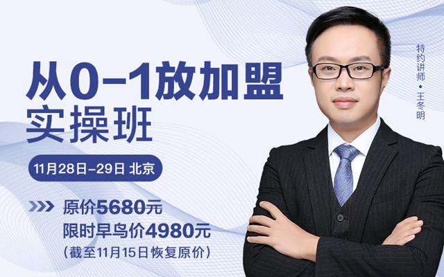 2019 《从0-1放加盟实操班》11月北京班