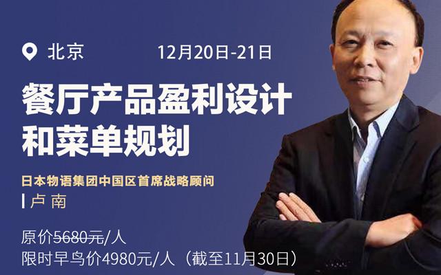 2019餐廳產品盈利設計和菜單規劃(12月北京班)