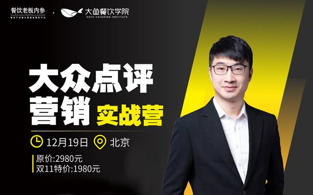 2019大众点评营销实战营(12月北京班)