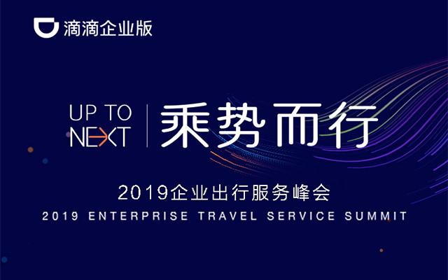 2019企業出行服務峰會(北京)
