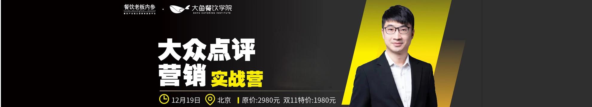 2019大眾點評營銷實戰營(12月北京班)