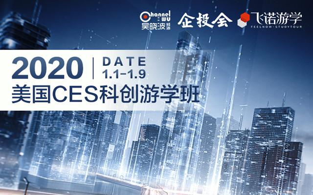 2020美國CES科創游學班