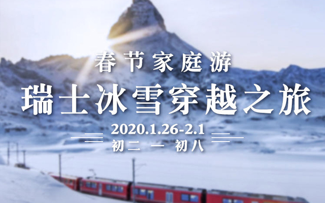 2020春節家庭游·瑞士冰雪穿越之旅