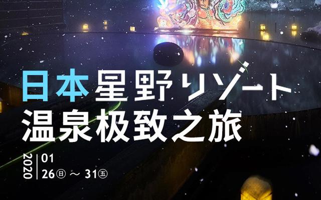 2020日本星野温泉极致之旅