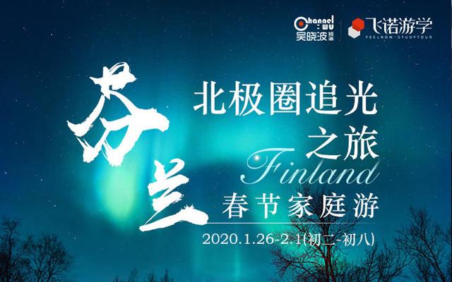 2020春节家庭游·芬兰北极圈追光之旅