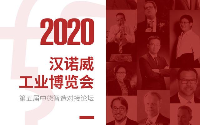 2020漢諾威工業博覽會|第五屆中德智造對接論壇