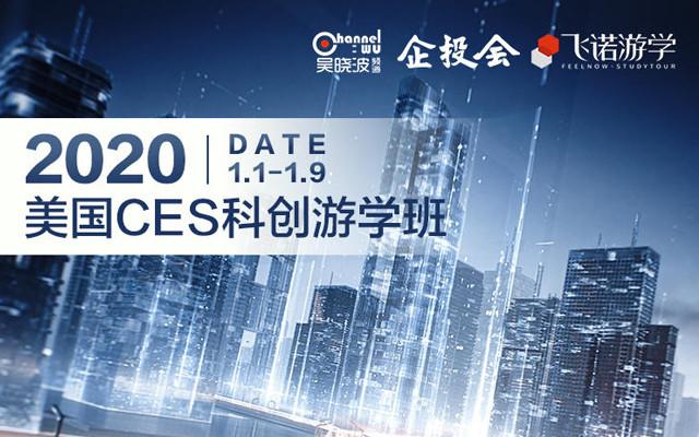 【天藍星專屬】2020美國CES科創游學班