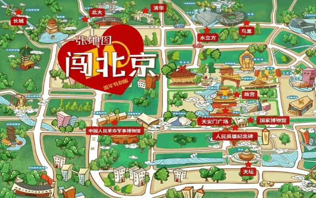 2020一張地圖闖北京(遍走故宮、天安門、長城、天壇、升旗儀式、名校交流、北京大學)冬令營