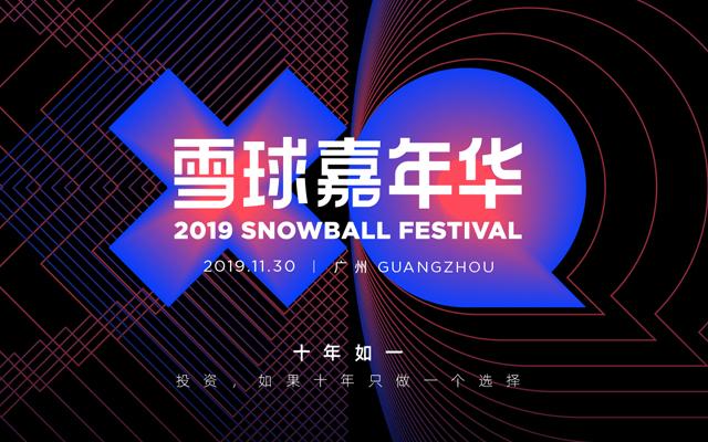 2019雪球嘉年华