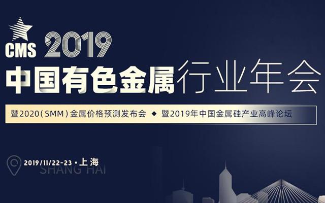 2019中国有色金属行业年会暨2020(SMM)金属价格预测发布会