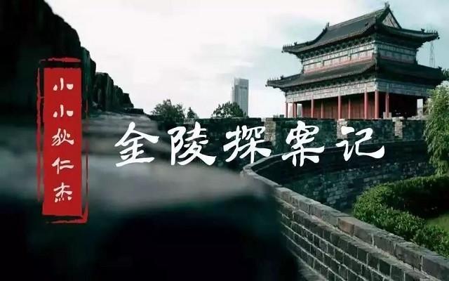 2020冬令营-小小狄仁杰金陵探案记(南京) 第三期