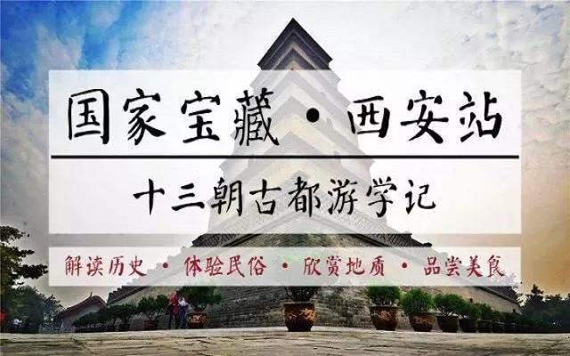 2020冬令营-国家宝藏文化探索营(西安)第三期