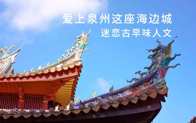 2019闽北古建与泉州宗教人文之旅