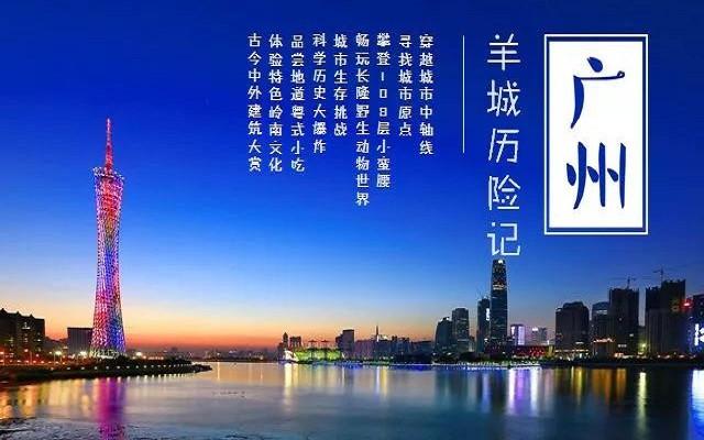 2020冬令营-羊城历险记(广州)第三期