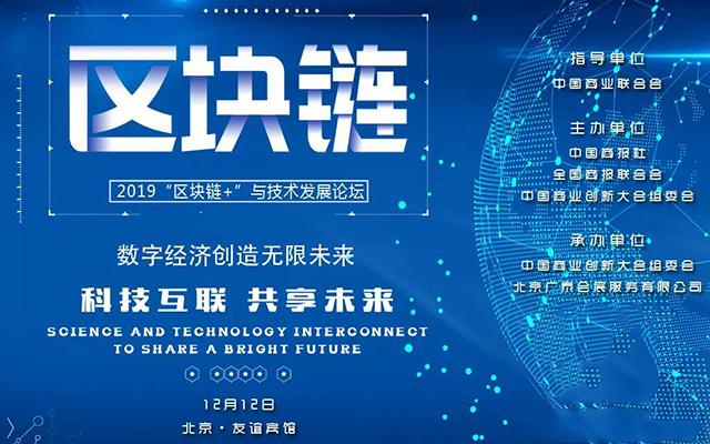 """第七届中国商业创新大会·2019""""区块链+""""技术发展论坛(北京)"""
