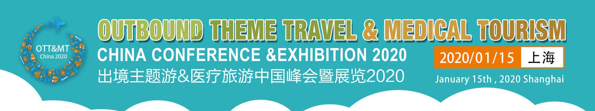 出境主題游&醫療旅游中國峰會暨展覽2020(上海)