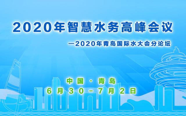 2020年智慧水務高峰會議—2020年青島國際水大會分論壇
