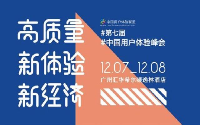 2019第七届中国用户体验峰会
