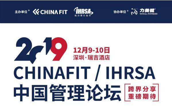 2019CHINAFIT/IHRSA中國管理論壇