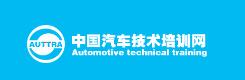 中国汽车技术培训网
