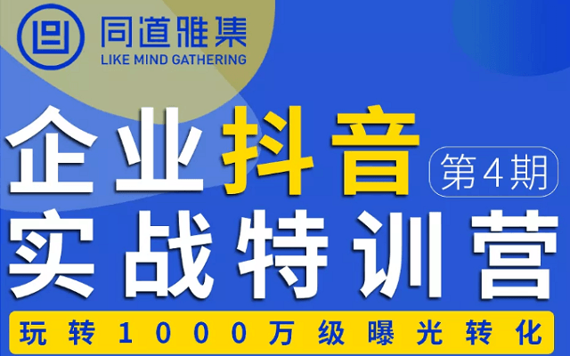 2019同道雅集-企业抖音实战特训营(12月广州班)