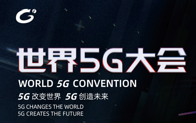 2019 北京 世界5G大会