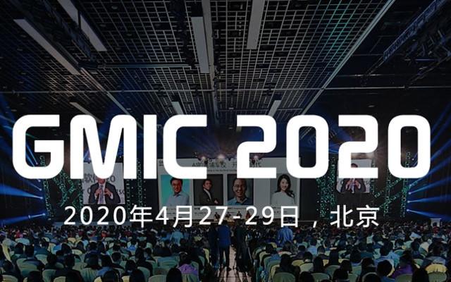 2020 GMIC(全球移动互联网大会)