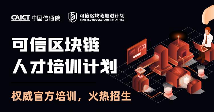 可信區塊鏈人才培訓(12月北京)