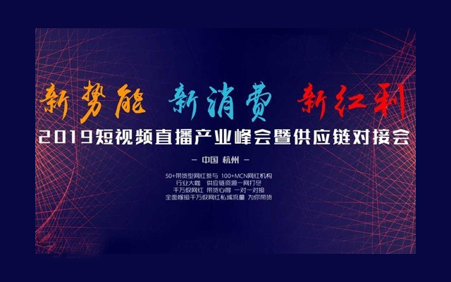 2019中国短视频直播产业峰会暨颁奖盛典