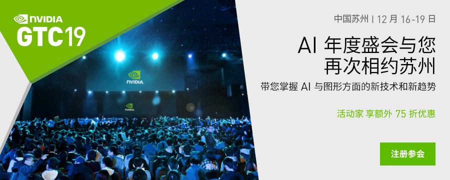 GTC 2019深度學習與人工智能大會(蘇州)