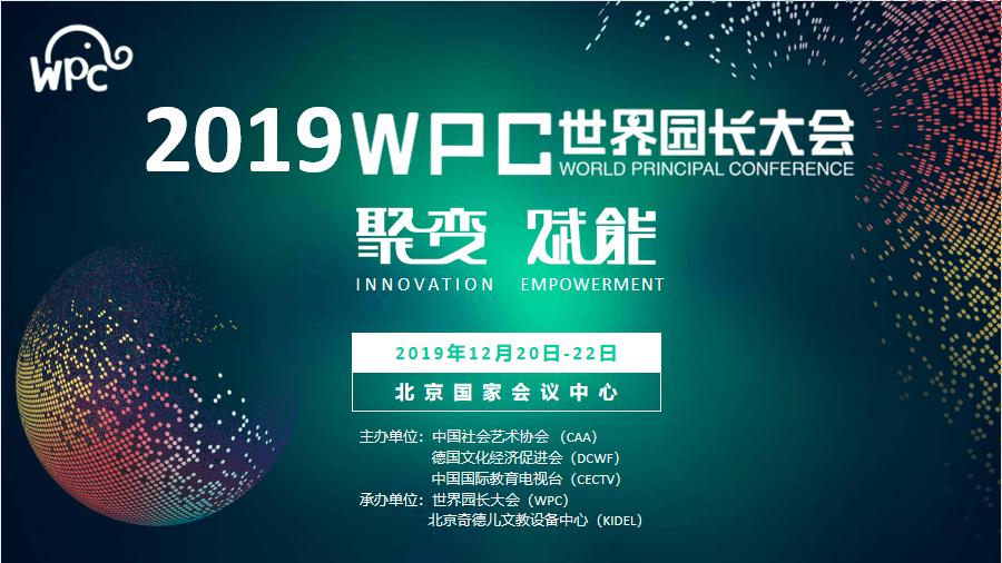2019WPC世界园长大会(北京)