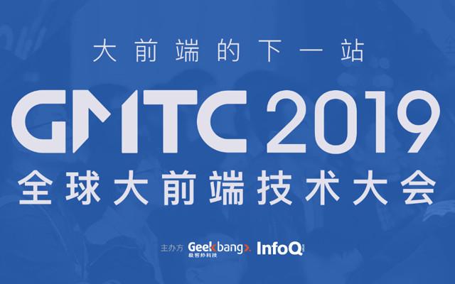GMTC 2019全球大前端技术大会(深圳)