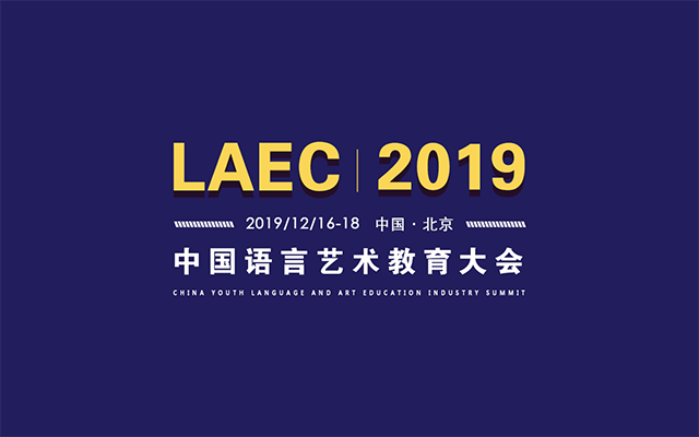 2019中国语言艺术教育大会(北京)