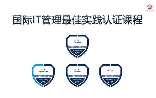 2019 国际IT管理最佳实践认证课程(12月北京)