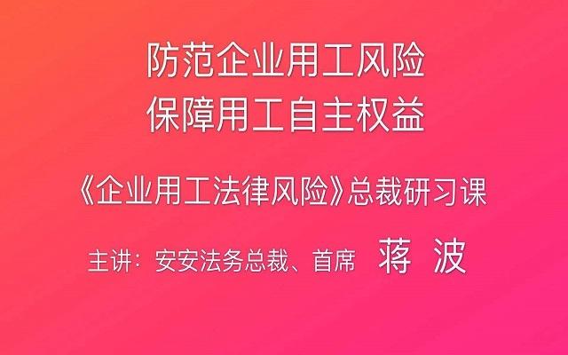 2019企業用工風險防范精品課(12月貴陽班)