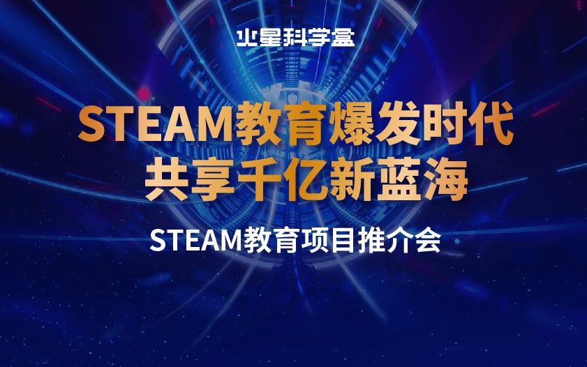 2019火星科學盒STEAM課程推介會——STEAM教育爆發時代  共享千億新藍海(北京)