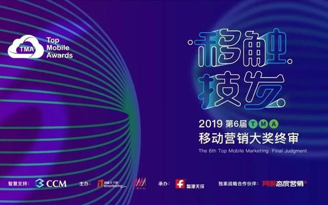 2019第6届TMA移动营销峰会
