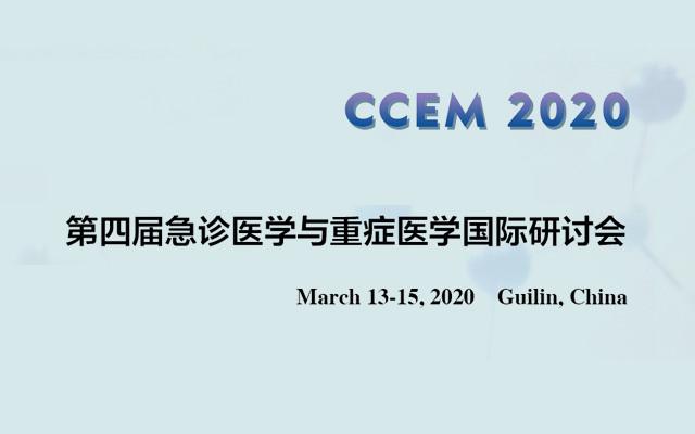第四屆急診醫學與重癥醫學國際研討會(CCEM 2020)