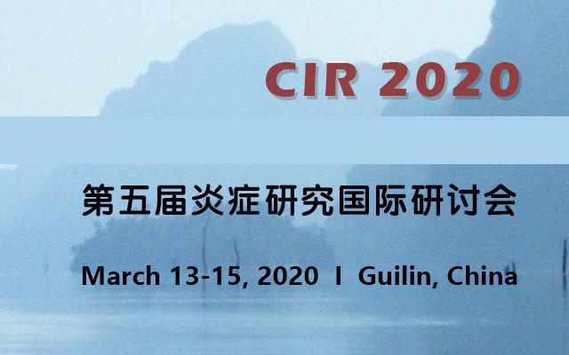 第五届炎症研究国际研讨会(CIR 2020)