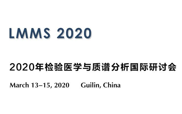 2020年檢驗醫學與質譜分析國際研討會(LMMS 2020)